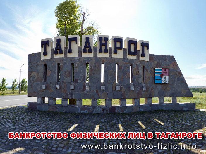 банкротство в Таганроге
