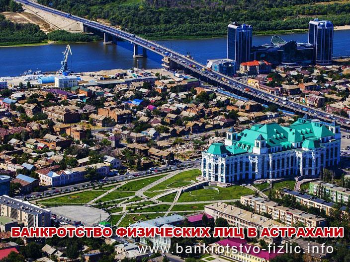 банкротство в  Астрахани