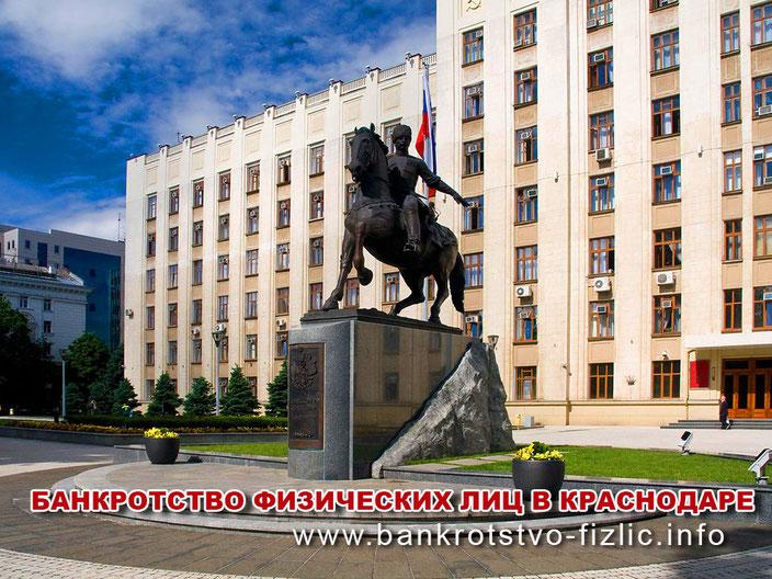 Банкротство в Краснодаре