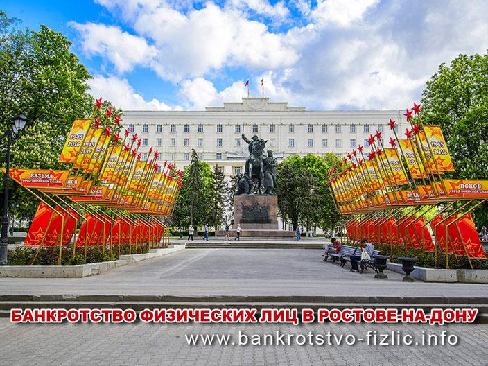 банкротство в Ростове-на-Дону