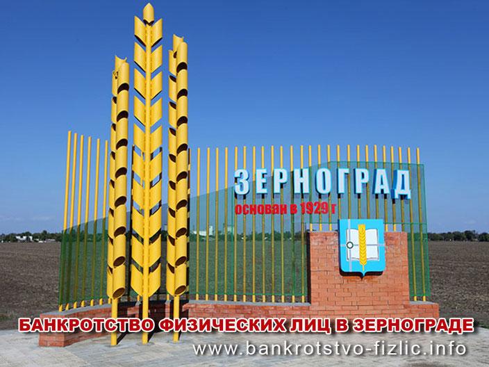 банкротство в Зернограде