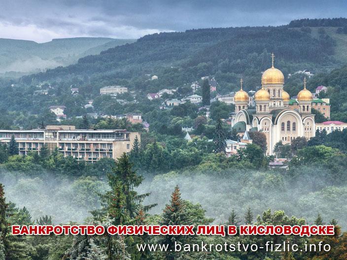банкротство в Кисловодске
