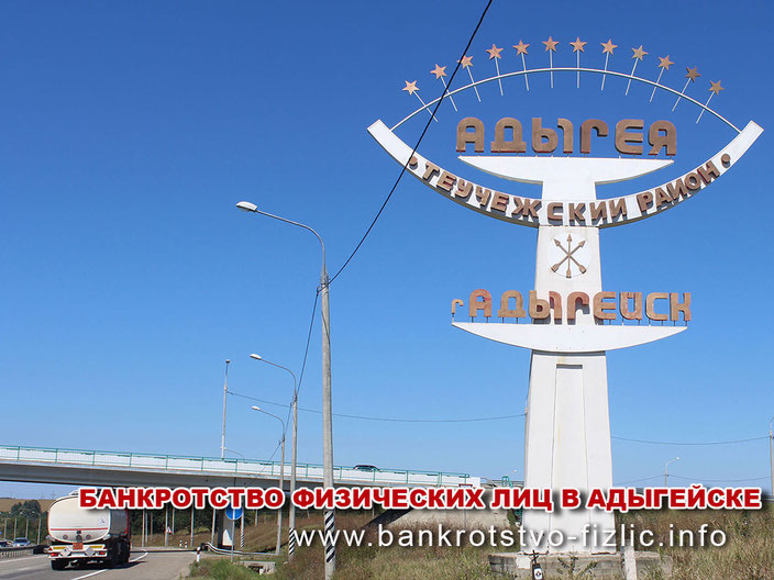 Банкротство в Адыгейске