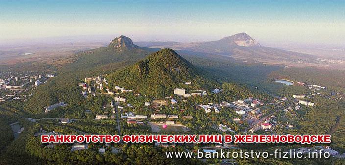 банкротство в Железноводске