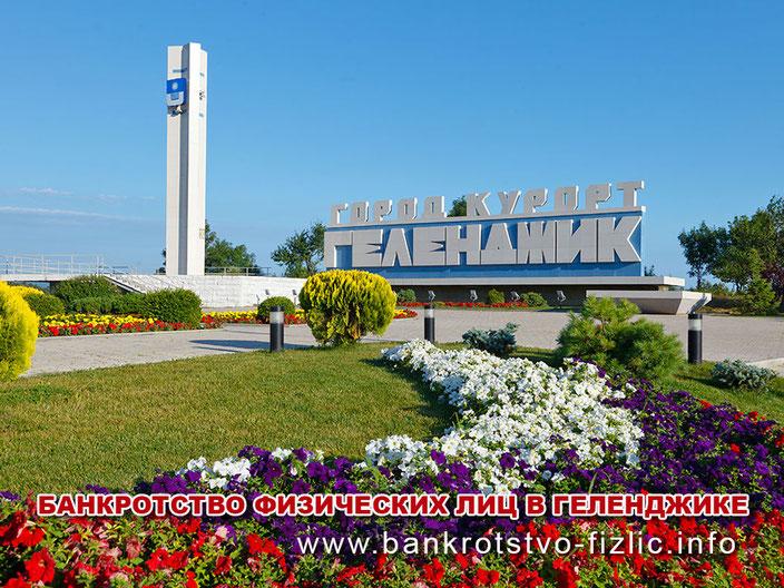 банкротство в Геленджике