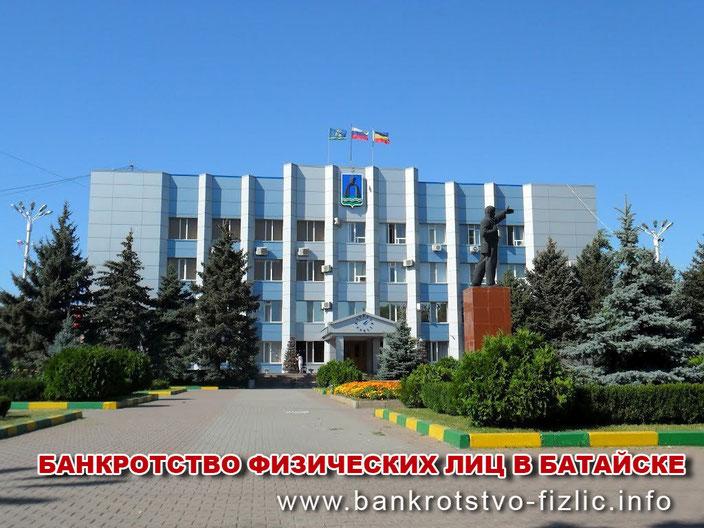 банкротство в Батайске