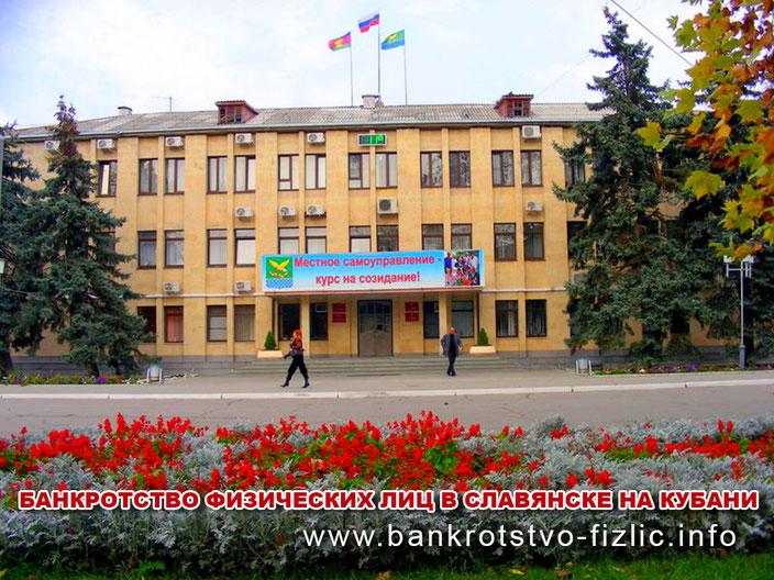 банкротство в Славянск на Кубани