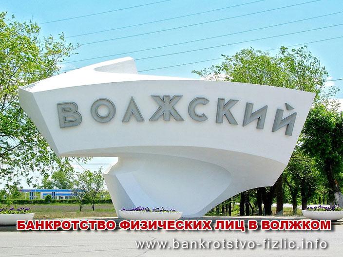 банкротство в Волжском