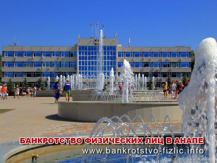 банкротство в Анапе