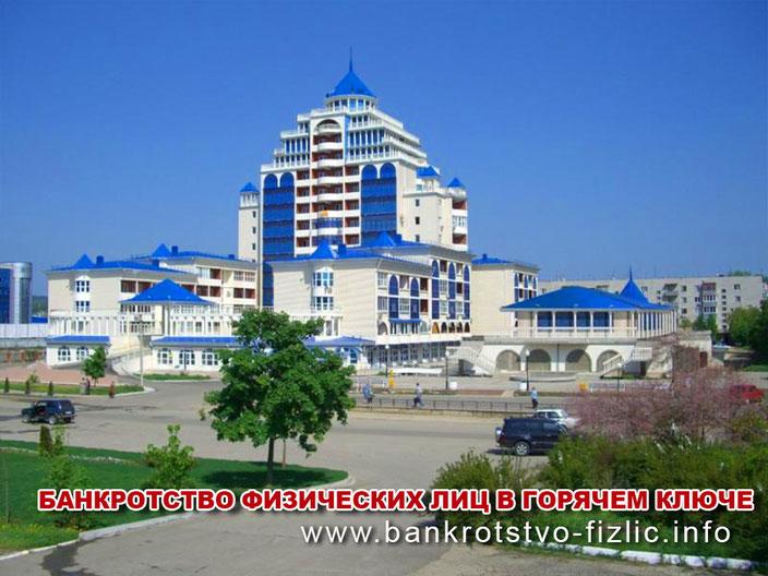 банкротство в Горячем Ключе