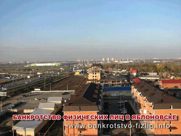 Банкротство в Яблоновске