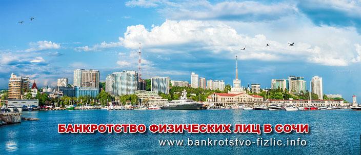 банкротство в Сочи