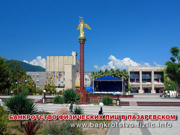 банкротство в Лазаревском
