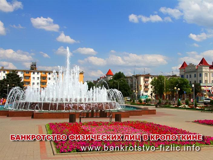 банкротство в Кропоткине