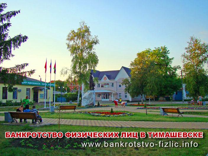 банкротство в Тимашевске