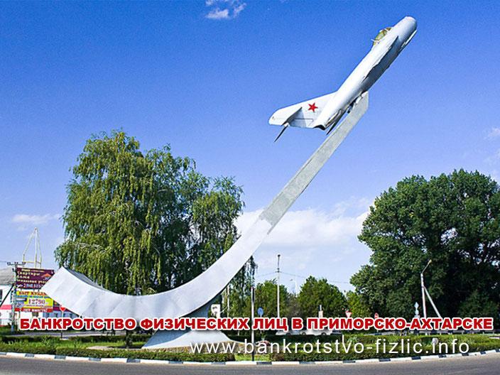 банкротство в Приморско-Ахтарске