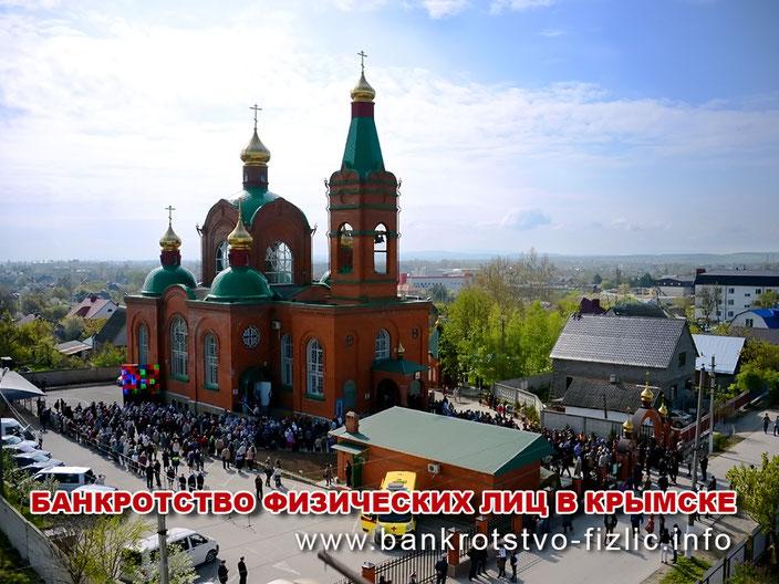 банкротство в Крымске
