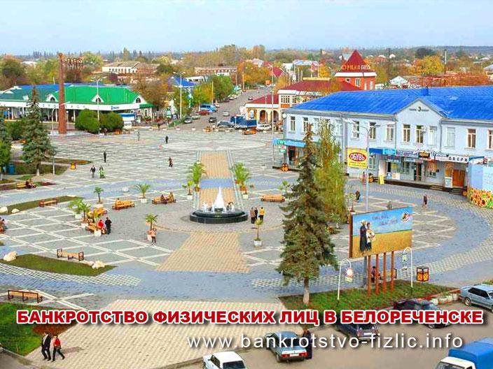 банкротство в Белореченске