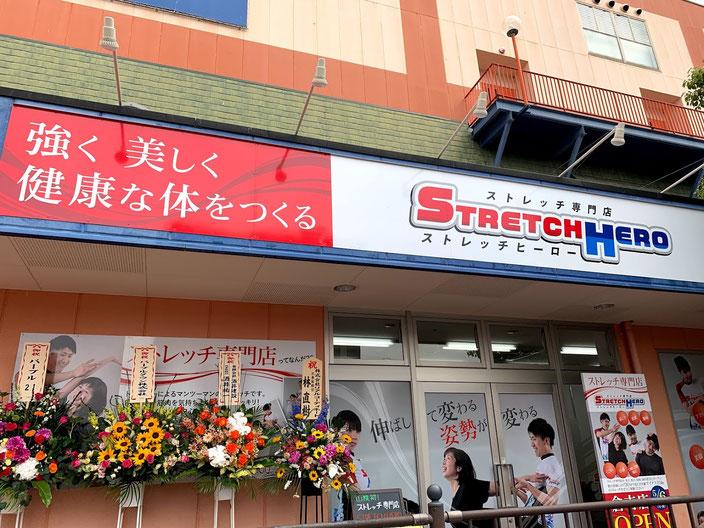 ストレッチヒーロー倉吉店