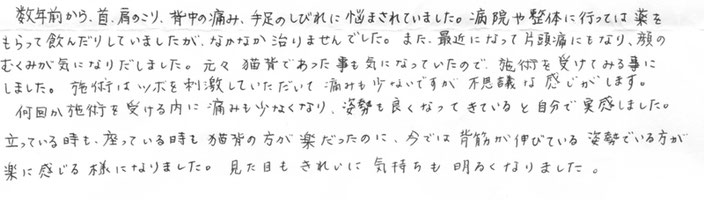 倉吉美容整体 田中療術院