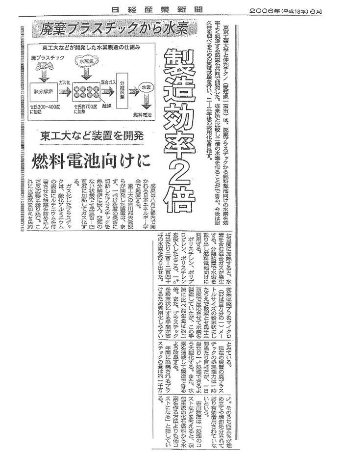 #日経新聞 バックナンバー