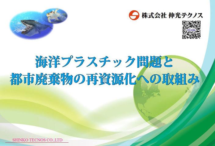 #海洋プラスチック-プレゼン資料 デジタル-プレゼン