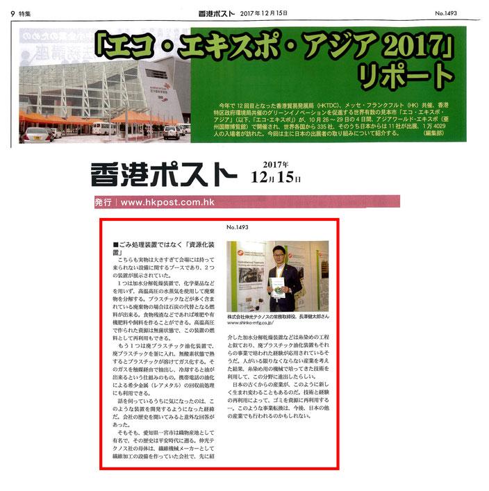 #香港ポスト 海外メディア掲載