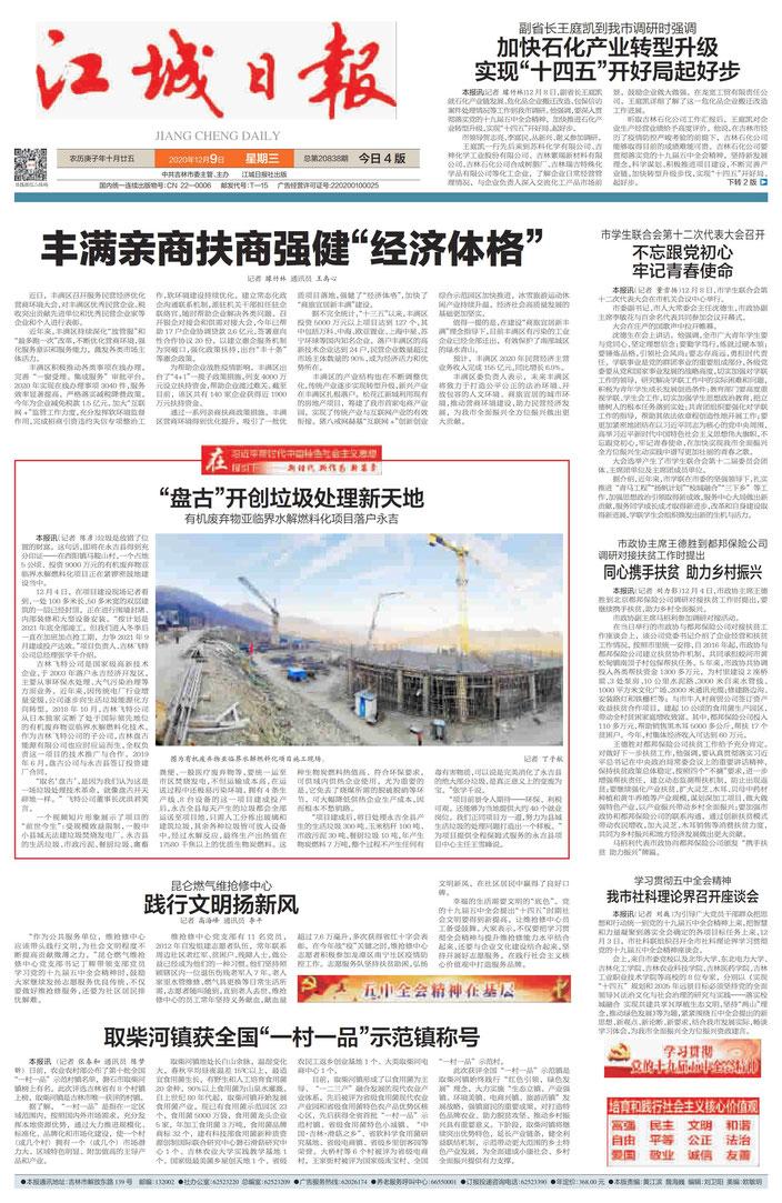 #中国発電所建設 2020年度-新着情報 加水分解装置 技術移転