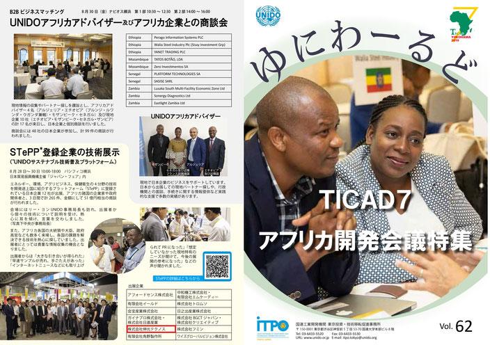 #UNIDO ゆにわーるどVol.62 ゆにわーるど 国内メディア掲載
