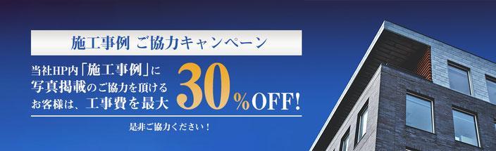 HPに協力して札幌で格安屋根塗装をしよう!