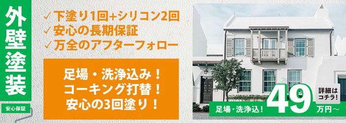札幌格安外壁塗装