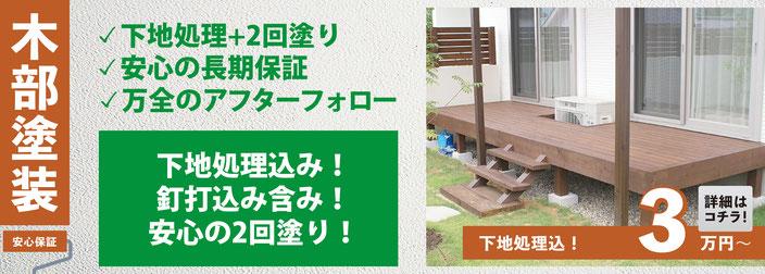 札幌格安ウッド塗装は合同会社Link