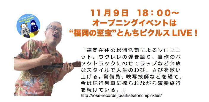 """11月9日18:00~ オープニングイベントは、""""福岡の至宝""""とんちピクルスLIVE!"""