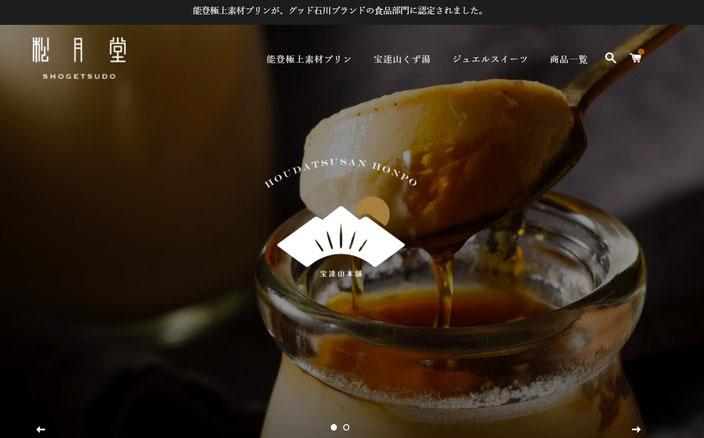 宝達山本舗松月堂公式オンラインショップ