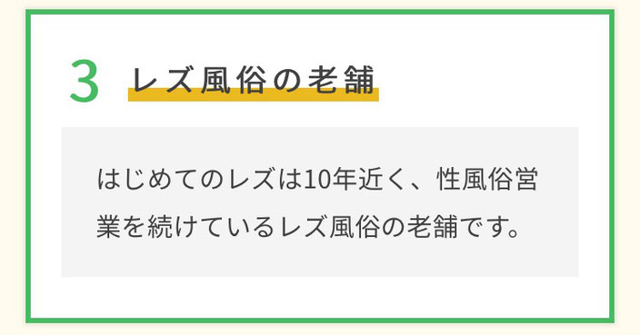 はじめてのレズ特徴3