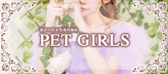 女性専用風俗PET GIRLSメインバナー
