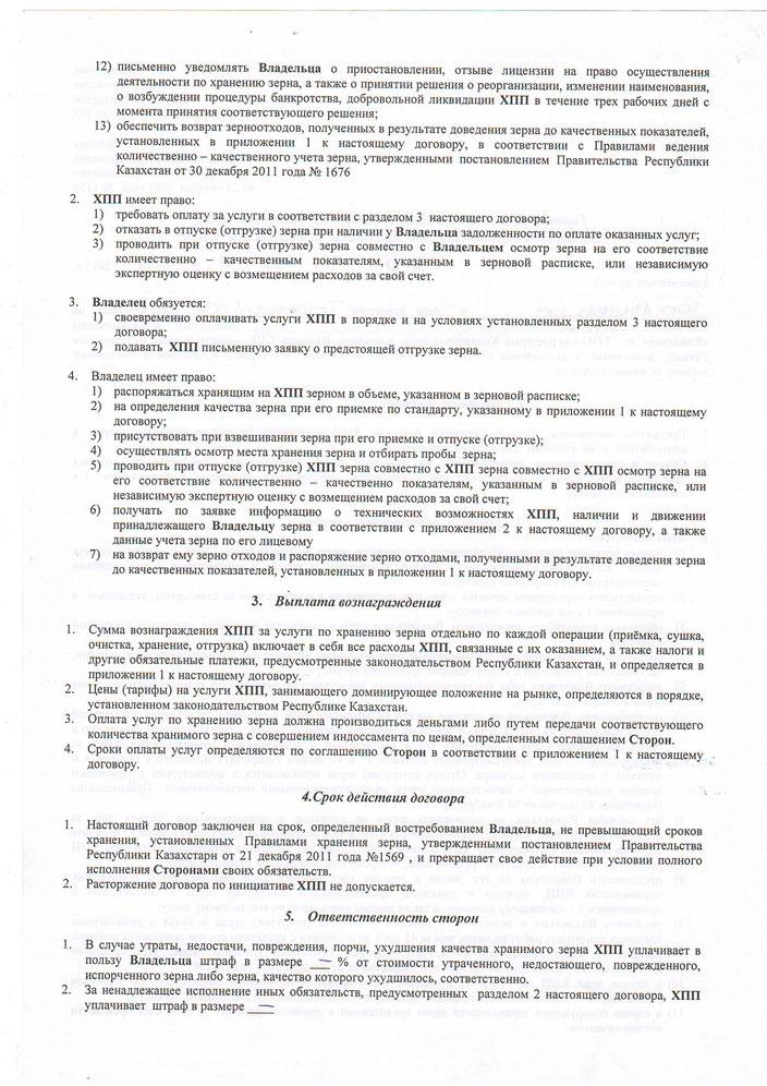 Договор на хранение зерна на элеваторе замена сайлентблоков на т4 транспортер