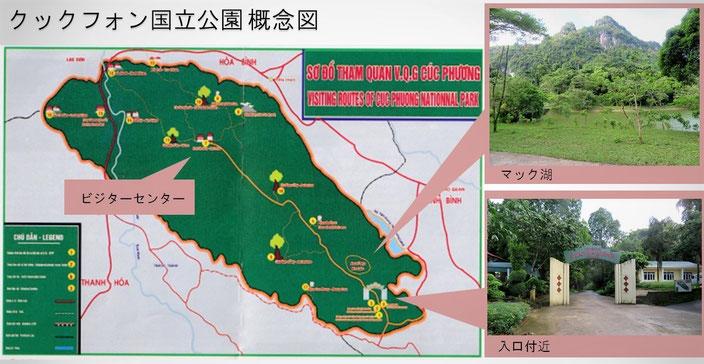 クックフォン国立公園概念図。