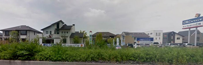 県道沿いのハウジングセンター。すべてはここから始まった。(Googleマップ ストリートビューより)