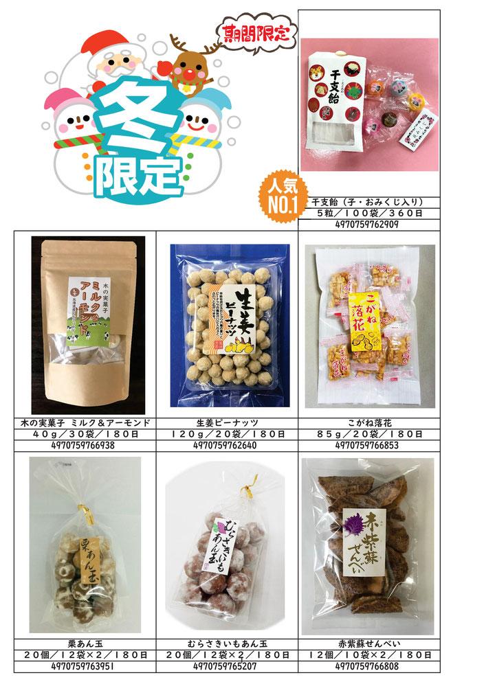 浅野商店 お菓子 OEM 個包装 オリジナル 小ロット 名古屋 加工