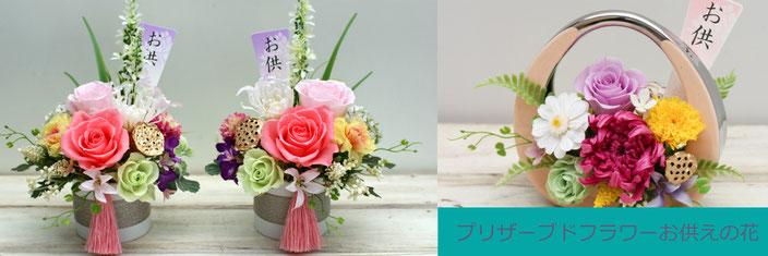 プリザーブドフラワー お供えのお花 バナー