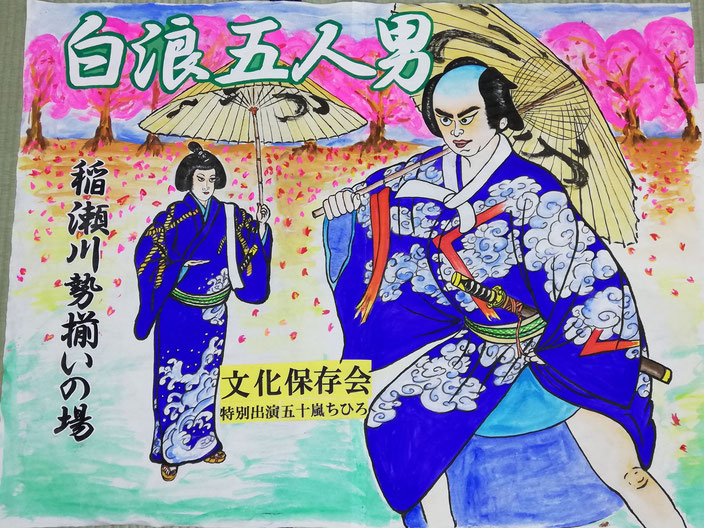 赤星十三郎と南郷力丸が描かれた手描きポスター