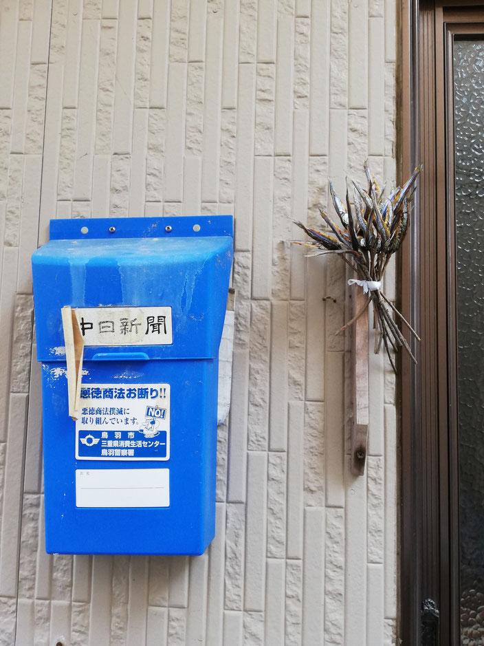 玄関先に束ねて飾られているアラクサイワシ