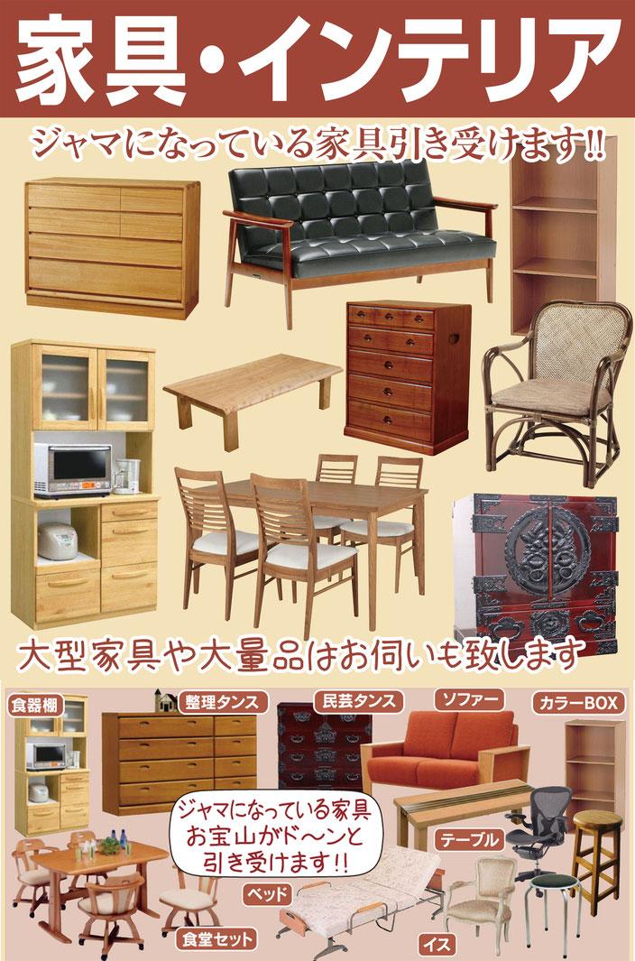 家具 食器棚 整理タンス 民芸タンス ソファー カラーBOX 食堂セット ベッド テーブル イス