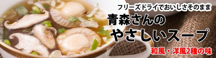 【 はとや製菓 】 青森さんのやさしいスープ