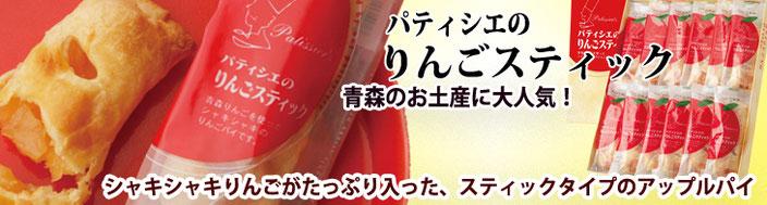 【 ラグノオ 】 パティシエのりんごスティック