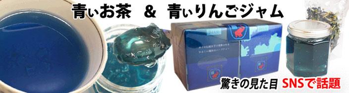 【 JT&Associates 】 天然青色アンチャンブルーティと青いりんごジャム