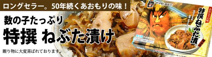 【 ヤマモト食品 】 特撰ねぶた漬