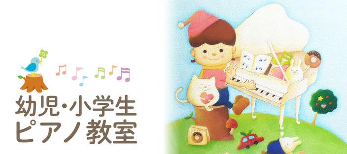 よこやまななほ音楽教室 幼児・小学生ピアノ教室