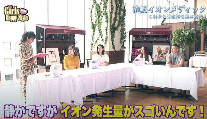 滝風イオンメディックがTV『Girls Happy Style』で特集されました。滝イオンのことがよく分かります。タップしてご覧ください。